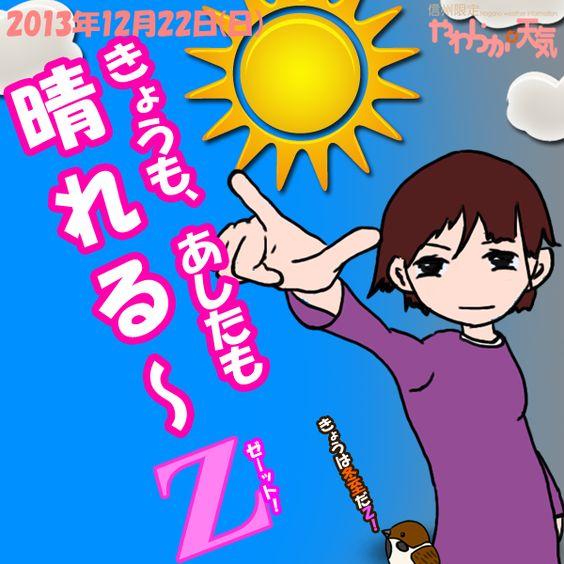 きょう(22日)の天気は「晴れ+風が強め」。青空にたくさんの雲が浮かぶ空ですが、雪や雨が降ることはなさそう。ただ、西寄りの風が時おり強めで、寒い一日に。日中の最高気温はきのうより2度ほど低く、諏訪市で3度の予想。