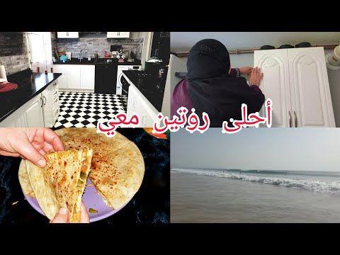 روتين نشاط و حيوية تنضيف المطبخ بعد رمضان فطور صيفي بإمتياز خرجة عائلية تنحي الغمة Routine Vlog Youtube Floppy Hat