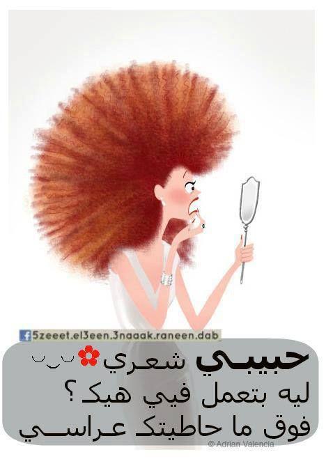 Pin By Zaina Shakhshir On بالعربي Arabic Jokes Just Smile Funny Quotes