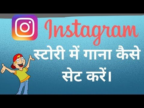How To Add Music In Instagram Story Music In Instagram Stories By Appintroducer Youtube Instagram Music Instagram My Story Add Music