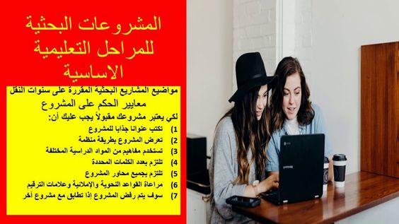 أزاي تعمل البحث المدرسى للصف الثالث الأبتدائي البحث المدرسى