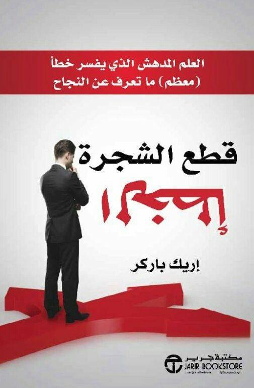 قطع الشجرة الخطأ إريك باركر Arabic Books Books Home Decor Decals