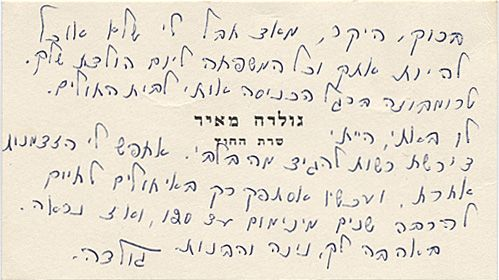 "Israeli Foreign Minister Golda Meir Rare Autograph Letter Signed on her Personal Business Card to long-time friend and early Zionist leader, Baruch Zuckerman.  Exceedingly rare Autograph Letter Signed ""Golda"" as Israeli Foreign Minister, on her 3.75"" x 2"" business card imprinted in Hebrew ""Golda Meir/Foreign Minister."" In Hebrew, translated. #50275 $4000"