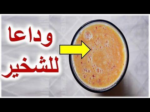 المشروب السحري المجرب للتخلص من الشخير افضل واسرع علاج طبيعي للشخير اثناء النوم Youtube Desserts Food Pudding