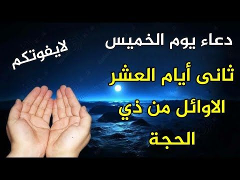 دعاء يوم الخميس دعاء ثانى أيام العشر الاوائل من ذي الحجة ردده الان تصب عليك الأرزاق ويأتيك الفرج Youtube Youtube Quran Content