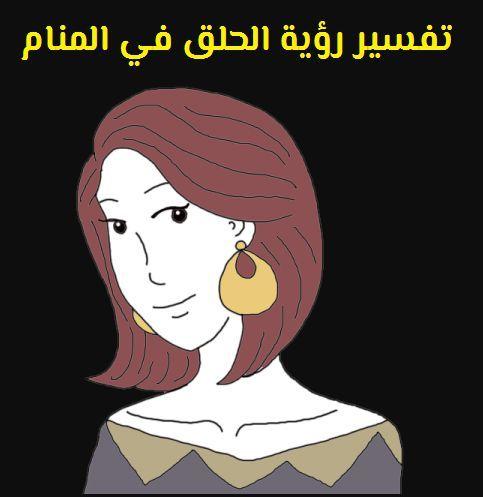 تفسير رؤية الحلق في المنام لابن سيرين وابن شاهين موقع مصري Disney Characters Character Disney