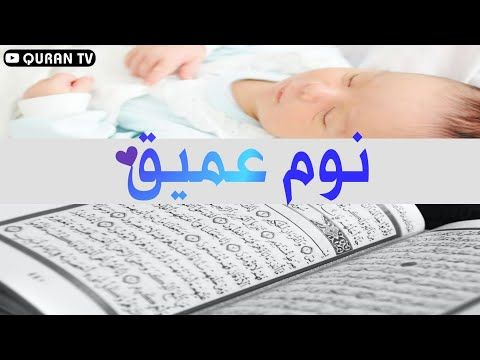 قران كريم للمساعدة على النوم والراحة والطمأنينة اجمل صوت في القران الكريم Quran Karim Youtube Youtube Quran Tv