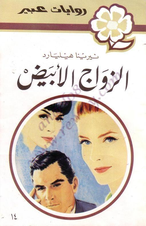 Pin By Mariam On Books Pdf Books Download Pdf Books Reading Pdf Books