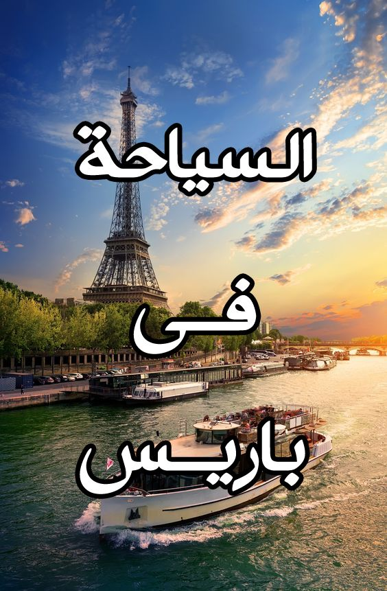 أبرز 23 معلم سياحي في باريس Places To Visit Paris Places