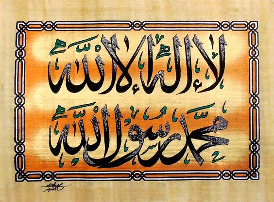 Shahada Ii Islamic Calligraphy Papyrus Painting