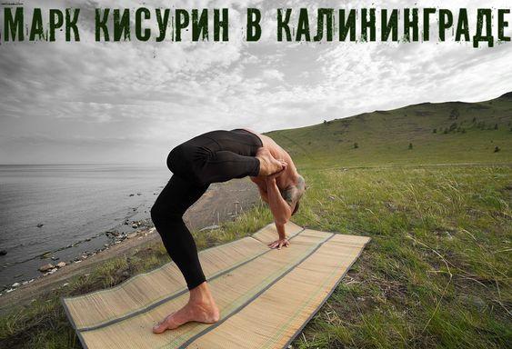 Фото Марка Кисурина