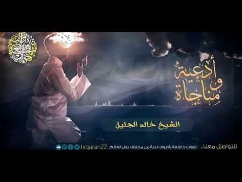 دعاء خاشع ومؤثر يجلب الراحة ويطمئن القلوب للشيخ خالد الجليل Youtube Movie Posters Poster Movies