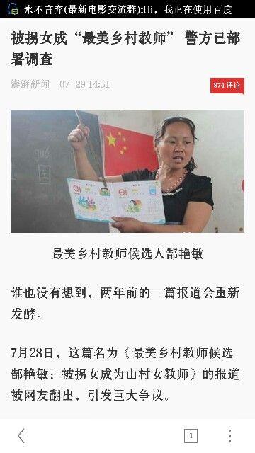 """被拐女成""""最美乡村教师"""" 警方已部署调查[Holy shit,ma de in China]"""