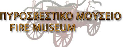 ΕΥΚΛΕΙΑΝ ΦΥΛΑΤΤΕΙΝ - Μουσείο Πυροσβεστικού Σώματος