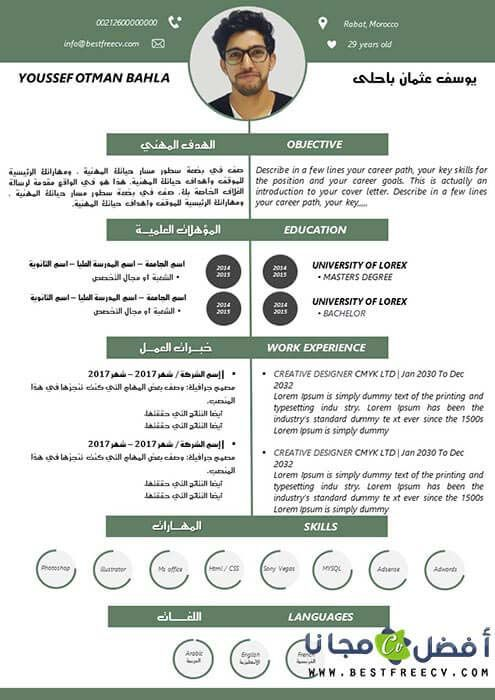 Zayd Modern Arabic Resume Template Resumesmag Free Cv Template Word Free Resume Template Word Cv Template Free