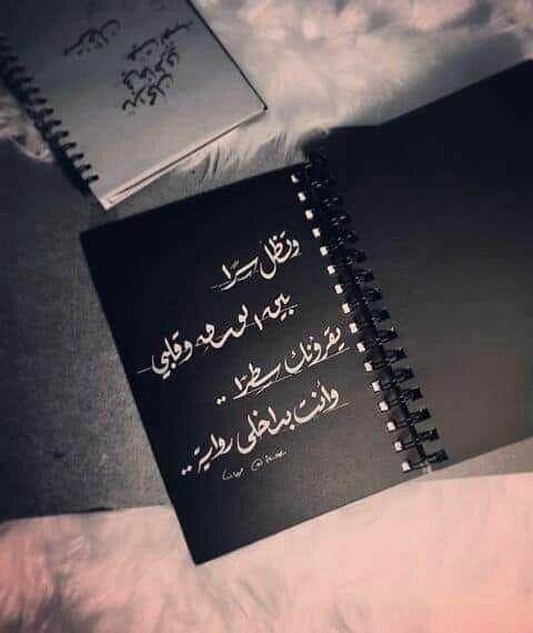 رمزيات حكم أقوال اقتباسات حالات واتساب صور جميلة خلفيات وتظل سرا Black Books Quotes Wisdom Quotes Life Arabic Quotes With Translation