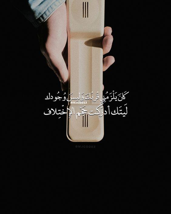 بين الحبيب والمحبوب رسالة عتاب Quotes For Book Lovers Arabic Quotes Quotes