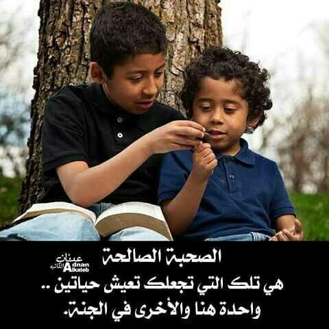 الصحبه الصالحه Teaching Poems Quotes