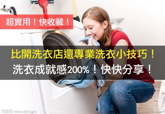 超實用!比開洗衣店還專業洗衣小技巧!洗衣成就感200%!快快分享! - COCO大马站