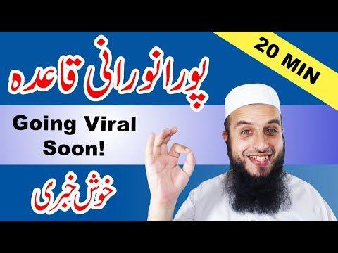 Full Complete Noorani Qaida Tajweed In One Video Aao Quran