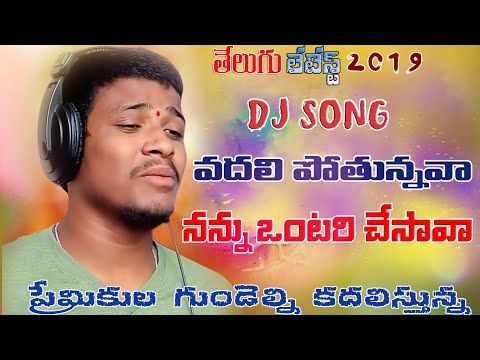 Vadili Pothunava Nannu Ontari Chesava Balakrishna Latest Telugu Love Dj Song 2019 Youtube Dj Songs Dj Songs List New Dj Song