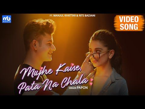 Mujhe Kaise Pata Na Chala Meet Bros Ft Papon Manjul Rits Badiani Kumaar Love Song Youtube Songs Youtube Songs New Hit Songs