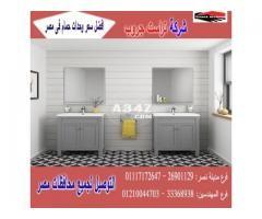 وحدة حمام مودرن الاسعار تبدا من 2250 جنيه 01210044703 In 2020 Furniture Decor Home
