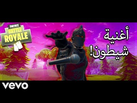 أغنية شيطون بلاك نايت فيديو كليب حصري دس راب فورت نايت 2019 Youtube Vevo Fortnite Art