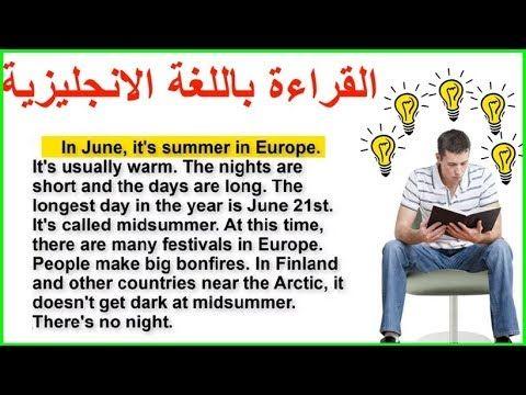 القراءة باللغة الانجليزية وتحسين مهارة النطق 8 نصوص رائعة في فيديو واحد Youtube Europe Summer Finland Years