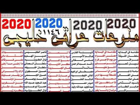 اغاني خليجي عراقي حصري 2020 Youtube Journal Bullet Journal
