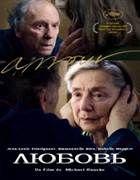 Любовь - Amour (2012) | Rurem.tv