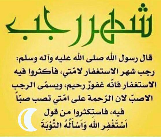 دعاء استغفار شهر رجب المبارك Greetings Ramadan Mubarak Ramadan
