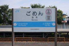 高知県には面白い名前の駅がありますよ その名もごめん駅 高知県南国市の中心部にある駅です この前で謝罪している写真を撮って謝りたい相手に送れば許してもらえるかも 高知駅から駅なので行ってみるといいよ tags[高知県]