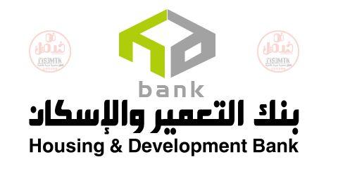 فروع بنك الإسكان والتعمير داخل م حافظة القاهرة العنوان بالتفصيل ورقم التليفون Gaming Logos Development Logos