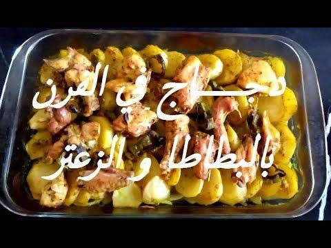 بغيتي أكلة خفيفة للعشاء و بأقل مكونات نصحك تفرجي في الفيديو طبق صحي Food Sausage Meat