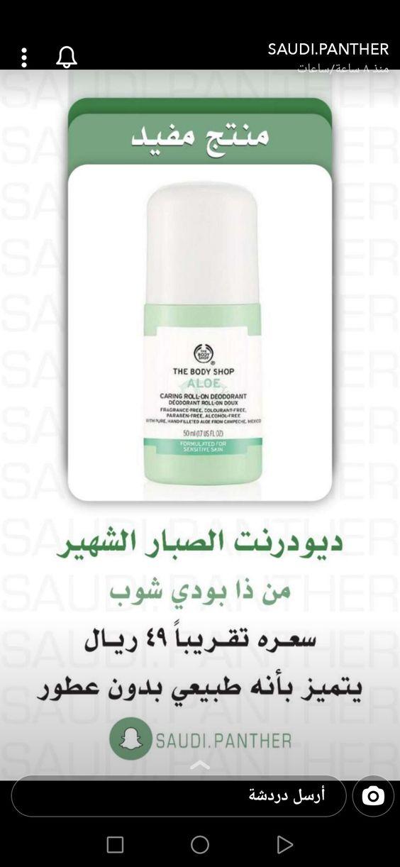 Pin By Sana Azhary On Healthy Life Experience The Body Shop Aloe Care Shampoo Bottle