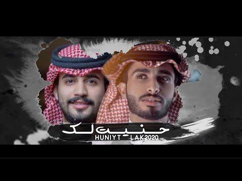 تحميل Mp3 حنيت لك عبدالله ال فروان محمد ال بريك جديد 2020 شيلات Newsboy Hats