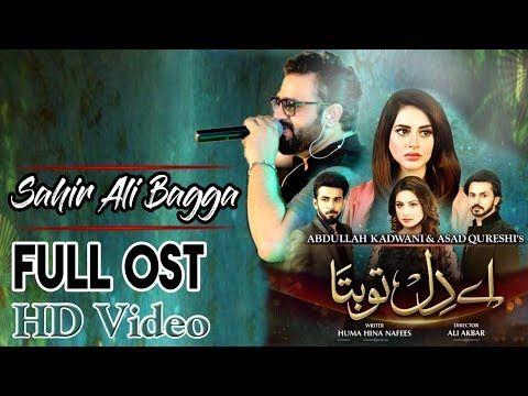 Aye Dil Tu Bata Full Ost Sahir Ali Bagga Pakistani Drama Song Youtube Drama Songs Romantic Songs Video Romantic Songs