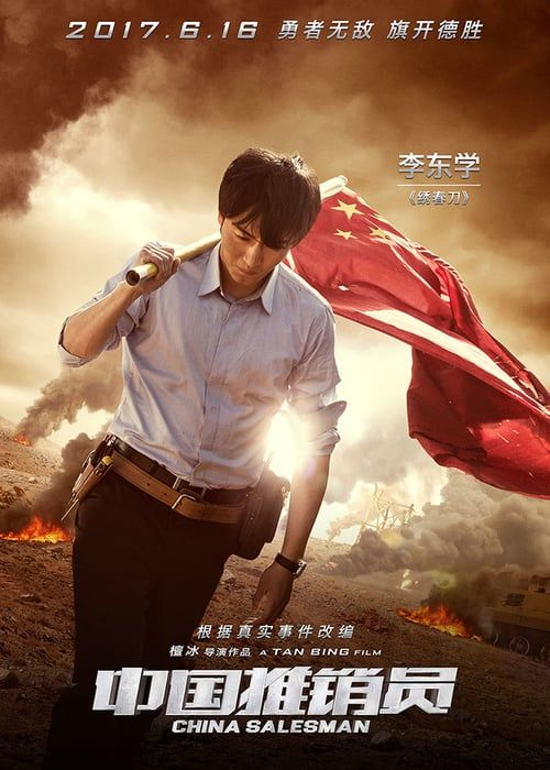 Regarder China Salesman 2019 Film Complet En Streaming Vf Entier Francais Full Movies Full Movies Online Full Movies Online Free