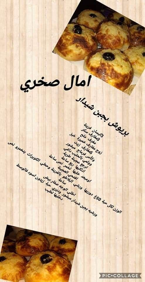 Pin By Nouna Di On فطائر و حلويات Kitchen