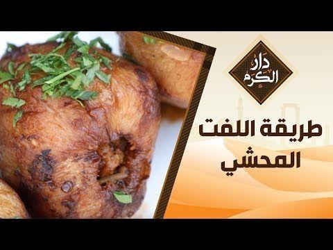 طريقة عمل اللفت المحشي على اصوله دار الكرم مع الشيف نجود سعدالدين Youtube Food Turkey Meat
