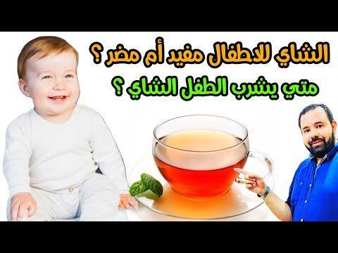 لا تقدمي الشاي او الشاي بالحليب لطفلك قبل مشاهدة هذا الفيديو Youtube