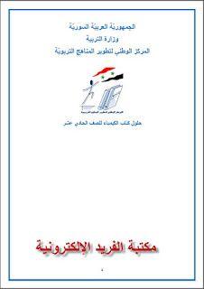 تحميل حلول كتاب الكيمياء للصف الحادي عشر Pdf منهاج جديد سوريا Chemistry Solving Save