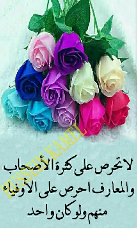 Pin By Hussein Kamel On Words Friends Quotes Arabic Words Words