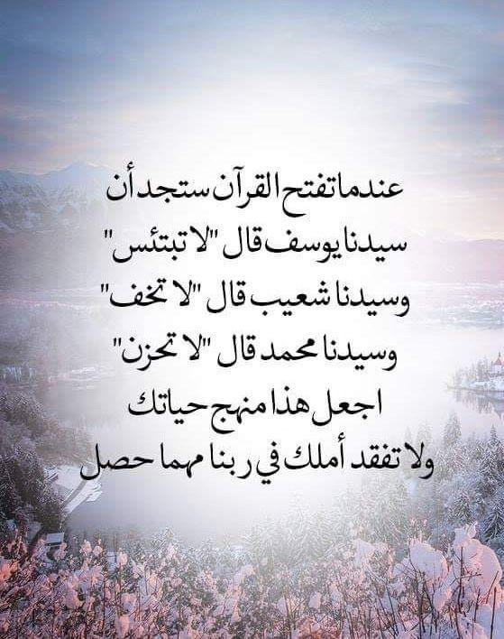 خواطر اسلامية بالصور Arabic Quotes Islam Facts Quran Quotes