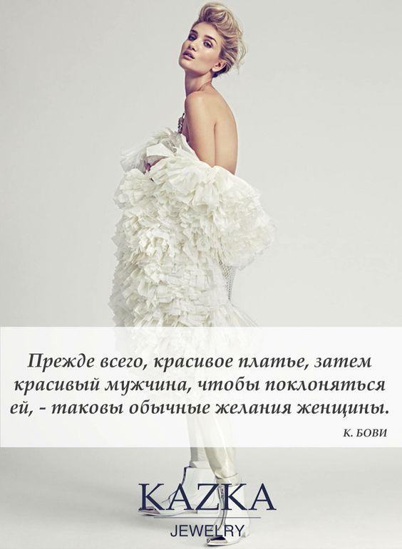 Афоризмы цитаты платье