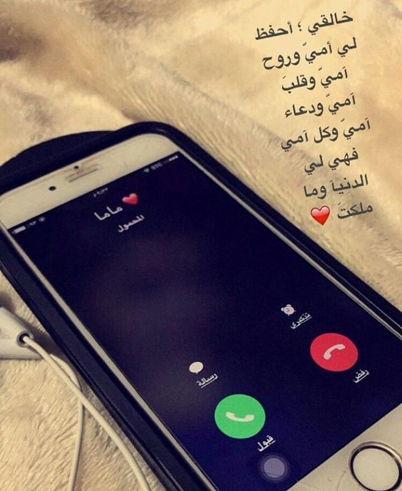 Pin By Mnal Hamed On ادعيتي Arabic Quotes Beautiful Arabic Words Sweet Words