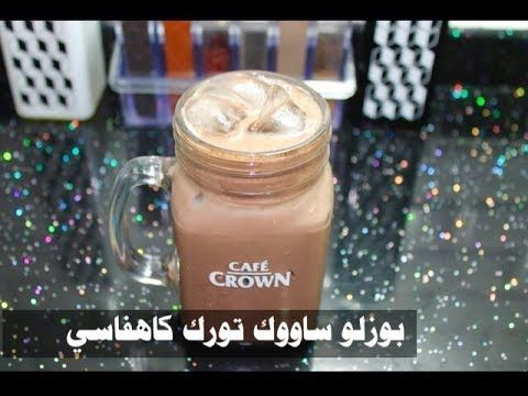 القهوة التركية المثلجة المنعشة بوزلو ساووك تورك كاهفاسي Youtube Mason Jar Mug Mason Jars Jar