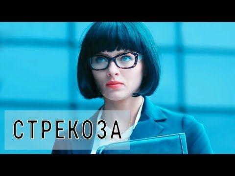 стрекоза фильм 2018 мелодрама At русские сериалы Youtube