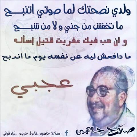 صلاح جاهين Beautiful Arabic Words Arabic Words Words